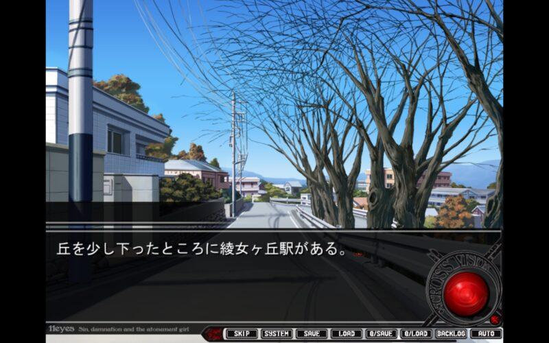 187177528 org - 【聖地巡礼】11eyes【東京(聖蹟桜ヶ丘)・地図付き】