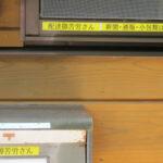 聖地巡礼記事:ビビッドレッド・オペレーション 伊豆大島(波浮)