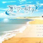 聖地巡礼記事:夏空カナタ 神社への参道に関するメモ