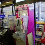 住信SBIネット銀行がイオン銀行に対応!手数料は当然無料です。