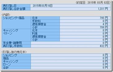 SnapCrab_NoName_2015-3-9_2-12-34_No-00