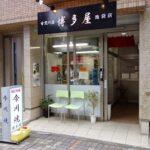 飯レポ:博多屋池袋店@あずきアイス