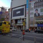 聖地巡礼記事:Forest 新宿駅 東方面