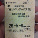 聖地巡礼記事:3days@お台場・船堀駅
