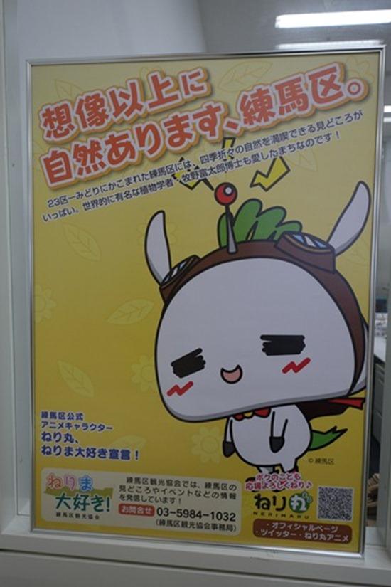 DSCF1625 - 【聖地巡礼】がっこうぐらし【東京(練馬駅)】アニメで町おこしを狙う練馬、区民プラザは萌えているか