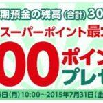 楽天銀行に、今から30万以上預けると、最大500ポイント貰えるキャンペーン中!