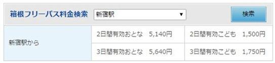 【聖地巡礼】GATE(ゲート) 自衛隊 彼の地にて、斯く戦えり【東京(新宿・原宿)】箱根行くならやっぱり小田急だよね