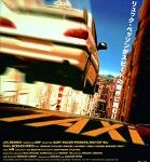 映画「タクシー」を見たので感想でも書くか