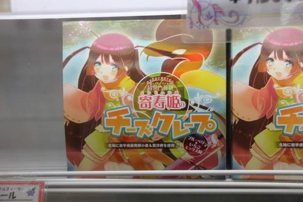 13 22 48EOS Kiss X42343 - 東京→青森自転車ツーリング旅行記2013年 6/25~29