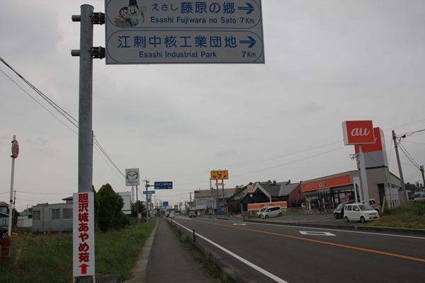 15 03 59EOS Kiss X42297 - 東京→青森自転車ツーリング旅行記2013年 6/25~29