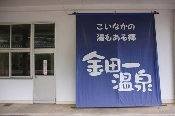 18 37 39EOS Kiss X42437 - 東京→青森自転車ツーリング旅行記2013年 6/25~29