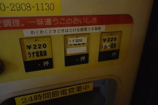 DSC03821 - 秋葉原の変な噂の自動販売機を見てきた