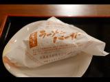 DSCF9067 - 喜多方にてラーメンとバーガーを食す@東日本ツーリング5日目