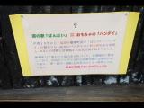 DSCF9519 - 喜多方にてラーメンとバーガーを食す@東日本ツーリング5日目