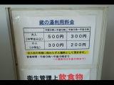 DSCF9569 - 喜多方にてラーメンとバーガーを食す@東日本ツーリング5日目