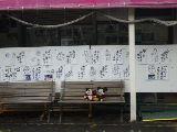 RIMG0886 - 【自転車旅行】旧上岡小学校でガルパンを楽しむ@東日本ツーリング3日目
