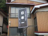 RIMG0909 - 須賀川からの地獄坂を超えて猪苗代に入る@東日本ツーリング4日目