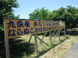 RIMG0918 - 喜多方にてラーメンとバーガーを食す@東日本ツーリング5日目