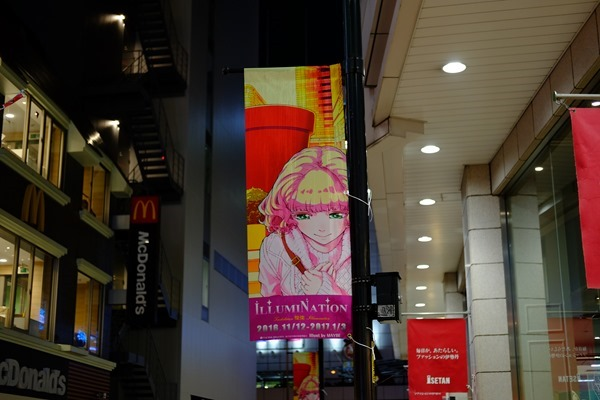 DSCF0613 - 【聖地巡礼】Kanon【大阪府(守口市駅)・東京都(立川・昭和記念公園 in 積雪)】銚子電鉄の観音駅にもネタで行ってみた