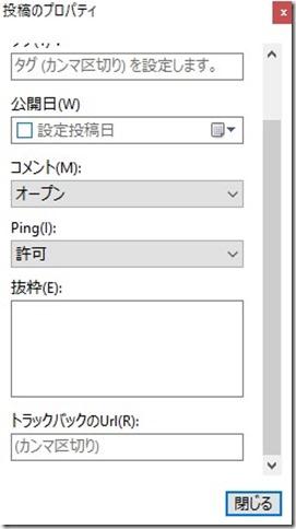 SnapCrab NoName 2020 6 12 19 6 45 No 00 thumb - Open Live WriterへWindows Live Writerから変更、ふたつの比較