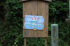 11 52 26EOS252520Kiss252520X46053 - 【聖地巡礼】かんなぎ【仙台・鼻節神社を東日本大震災後に訪れる】