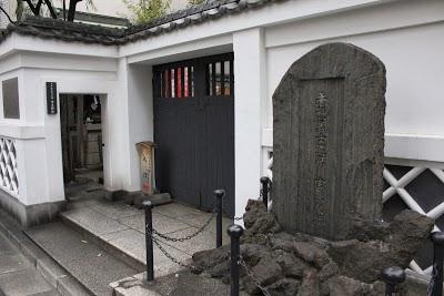 聖地巡礼記事っぽい:ChuSinGura46+1 忠臣蔵46+1 吉良邸跡を訪ねてみよう!