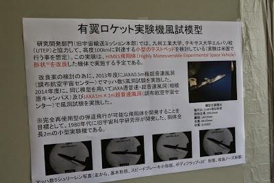 IMG 8446 - JAXAの調布航空宇宙センター一般公開に行ってきた