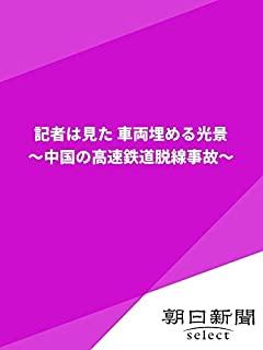 41YKitq53WL. SL320 - [2016年]東武東上線大山駅?中板橋駅の脱線事故現場を見る@下板橋駅・大山駅の対応の様子