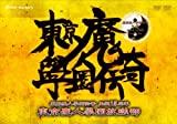 5156J125CUL. SL160 - 聖地巡礼記事:東京魔人學園剣風帖 等々力不動尊