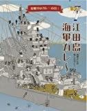51q9YHSxh4L. SL160 - 聖地巡礼記:艦これ@呉 むっちゃんの主砲塔(実物)がある・雪風の錨が見れる…ここは凄いところだ
