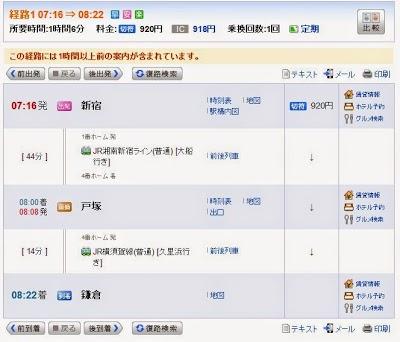 都内から鎌倉に行くには、JRより小田急のフリーきっぷの方が断然安いことに気付く