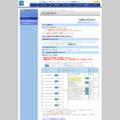 img 6058558d6f181 - IP電話が0120や0570などから始まる、サポート窓口でよくある電話番号に繋がらない時の対処方法