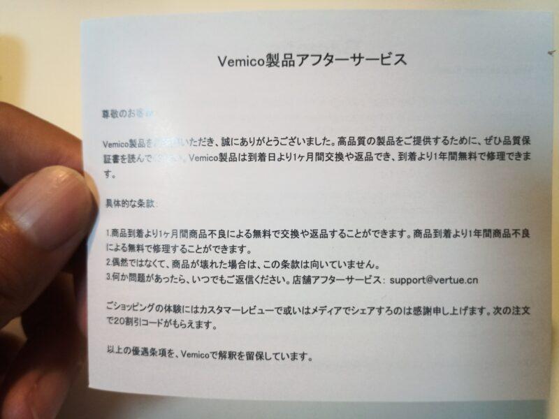 IMG 20210709 150605 - 【レビュー】Vemico NP-W126互換バッテリーとUSB充電器セット