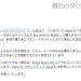 iTunes Storeから身に覚えがない料金請求が来たのでAppleに問い合わせしてみた