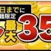 BOOKWALKER(ブックウォーカー)がポイントキャンペーン開始!「最大」コイン35倍!新規会員は500円まで無料