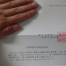 予備自衛官補試験合格、その証明書と現在@陸上自衛隊東部方面総監からのお手紙