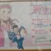 [萌え?ポスター]熊本銀行@フレッシュ!!新生活スタートキャンペーン